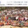 ONODERA USER RUNのミャンマー人特定技能人財(介護)が初入国