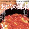 「おとなの週末」に「天ぷら 銀座おのでら」並木通り店が紹介