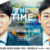 TBS「THE TIME,」に「廻転鮨 銀座おのでら本店」&「立喰鮨 銀座おのでら本店」が紹介